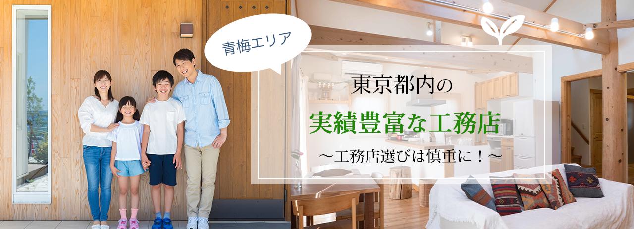東京都内の実績豊富な工務店@青梅エリア