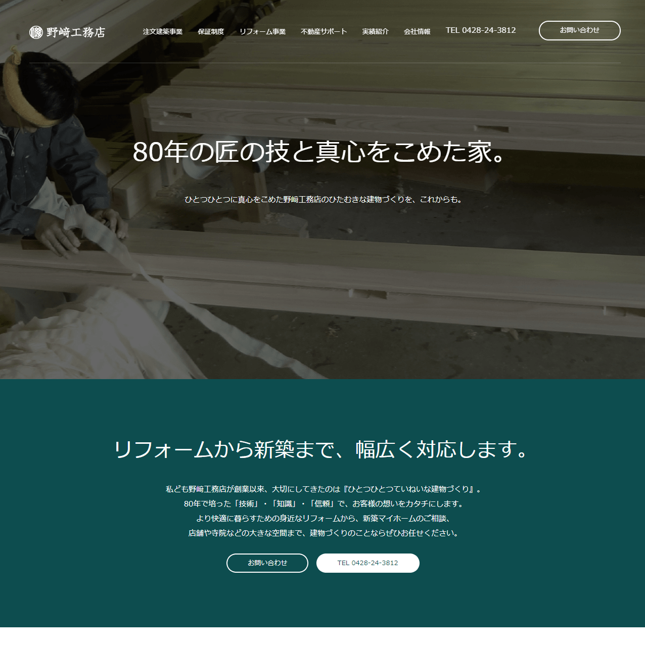株式会社 野崎工務店|東京青梅市