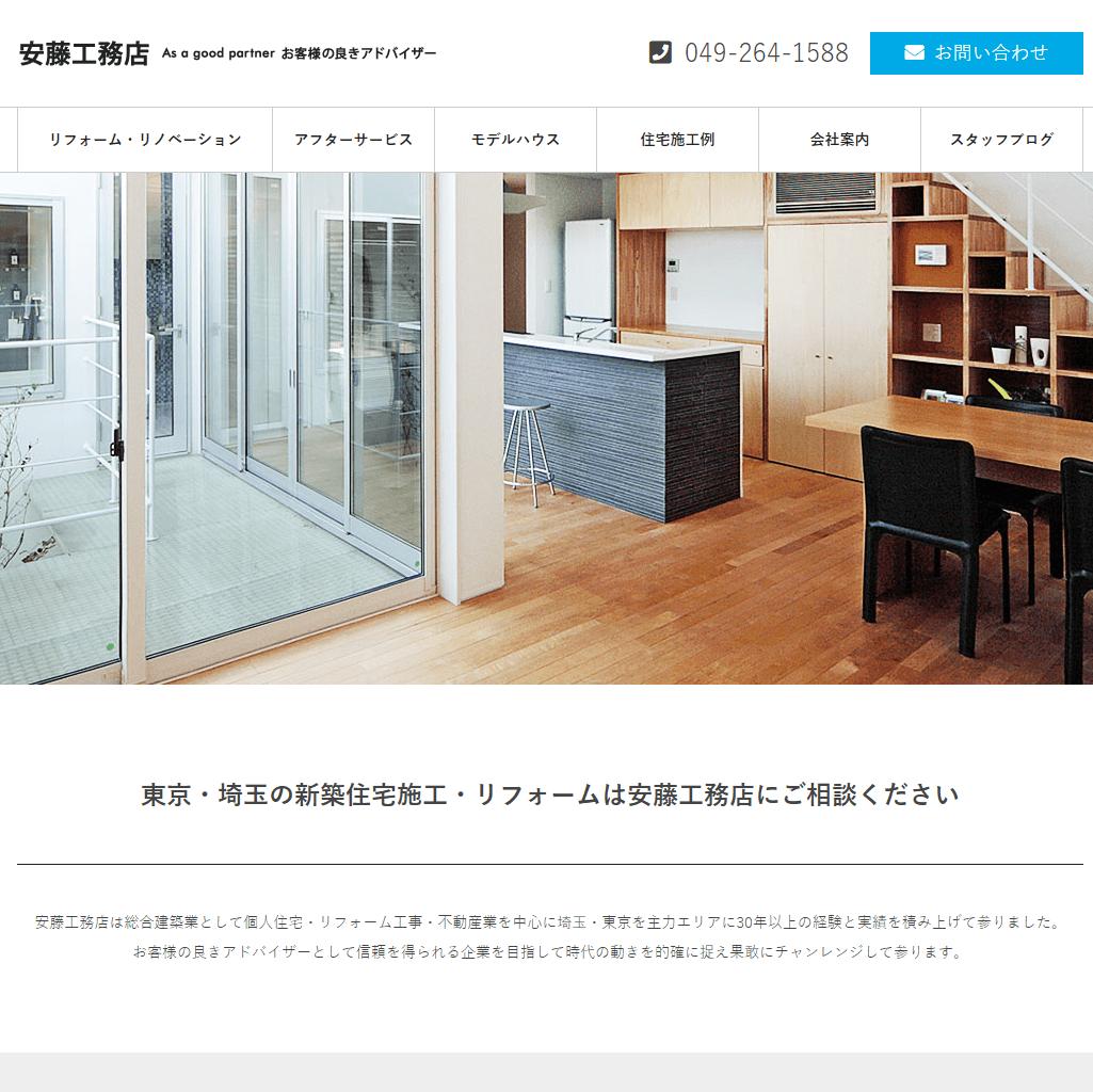 株式会社 安藤工務店|東京羽村市