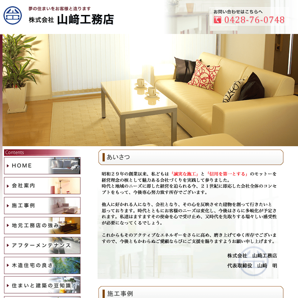 株式会社 山﨑工務店|東京青梅市