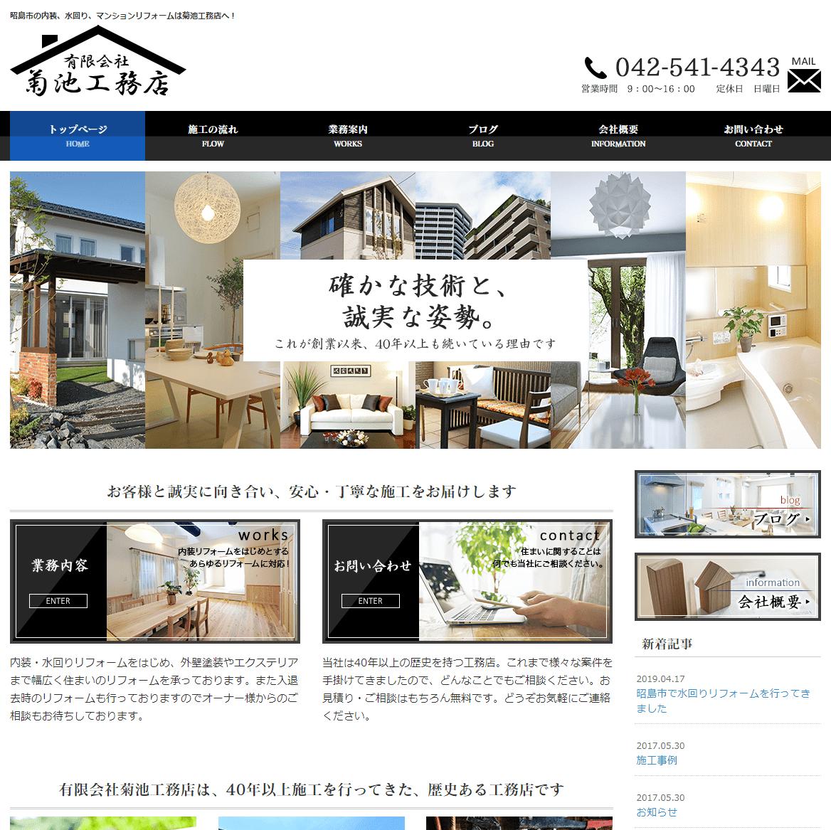 有限会社 菊池工務店|東京昭島市