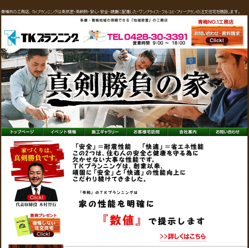 TKプランニング株式会社|東京青梅市