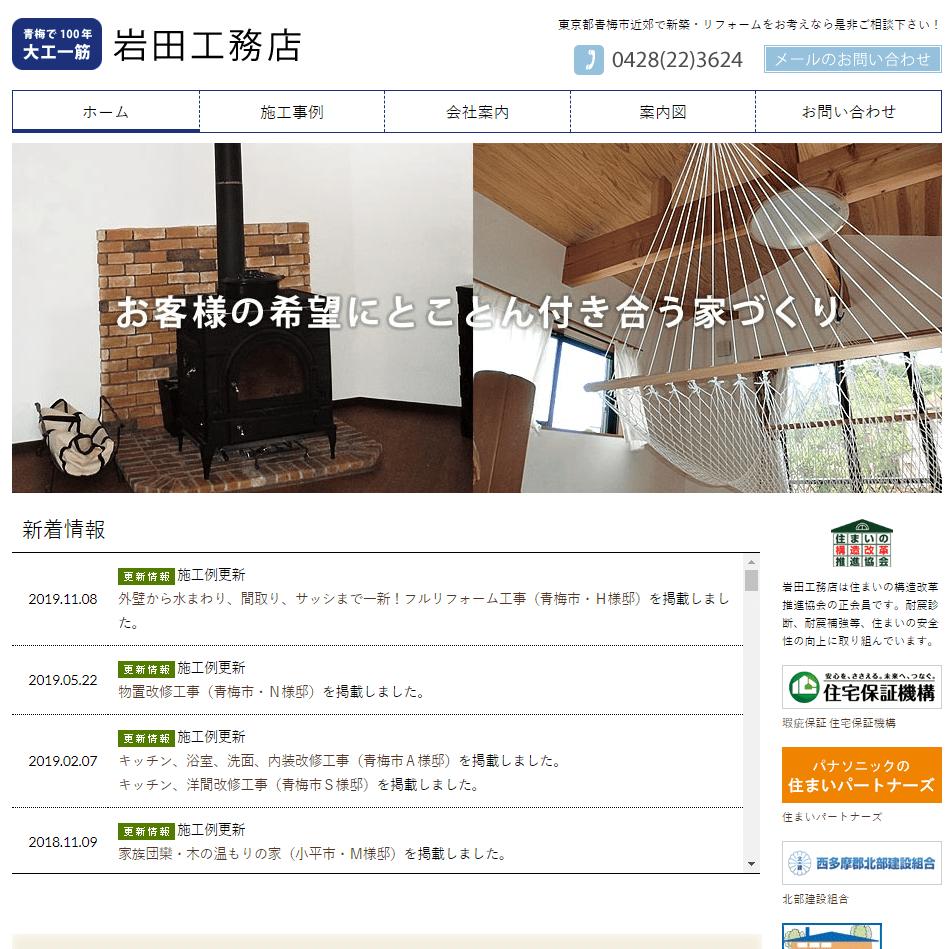 岩田工務店|東京青梅市