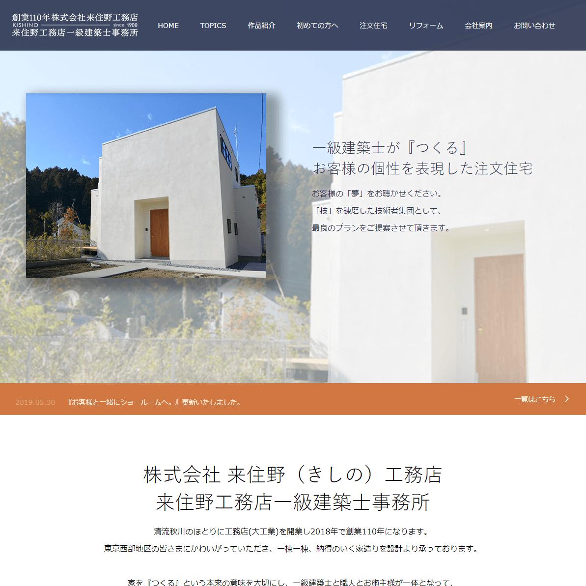 株式会社 来住野工務店|東京あきる野市